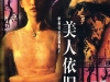 Original Chinese Poster